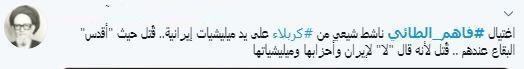 فیلم ، لحظه ترور فاهم الطائی در کربلا، انتساب ترور به ایران!