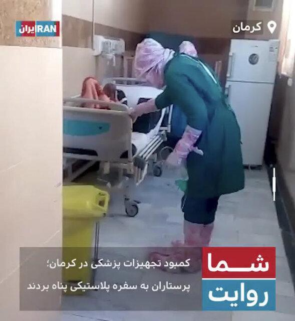 ماجرای پخش فیلم کمبود تجهیزات پزشکی در کرمان از شبکه ایران اینترنشنال چه بود؟