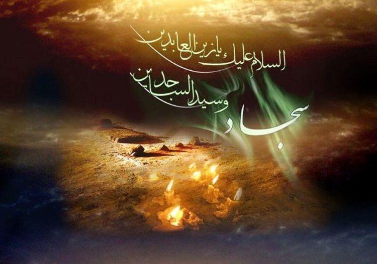 پیغام تسلیت شهادت امام سجاد (ع)؛ اس ام اس تسلیت شهادت امام زین العابدین (ع)