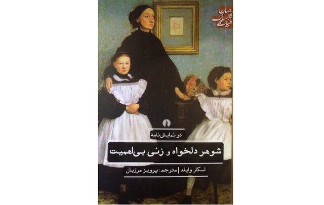 شوهر دلخواه و زنی بی اهمیت در بازار کتاب